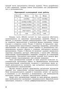 Английский язык. 2 класс. Сборник лексико-грамматических упражнений — фото, картинка — 4