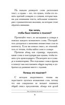 Never Say Die! Collection of stories — фото, картинка — 5
