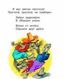 Мойдодыр и другие сказки — фото, картинка — 6