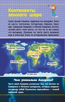 Страны и континенты — фото, картинка — 2