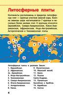 Страны и континенты — фото, картинка — 4