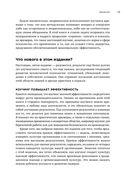 Коучинг. Основные принципы и практики коучинга и лидерства — фото, картинка — 10