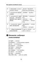 Все правила английского языка в схемах и таблицах с приложением — фото, картинка — 10