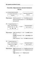 Все правила английского языка в схемах и таблицах с приложением — фото, картинка — 14