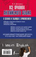 Все правила английского языка в схемах и таблицах с приложением — фото, картинка — 16