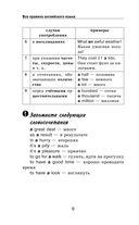Все правила английского языка в схемах и таблицах с приложением — фото, картинка — 6