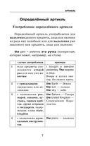 Все правила английского языка в схемах и таблицах с приложением — фото, картинка — 7