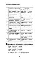Все правила английского языка в схемах и таблицах с приложением — фото, картинка — 8