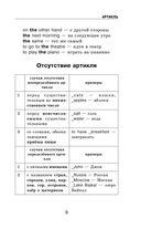 Все правила английского языка в схемах и таблицах с приложением — фото, картинка — 9