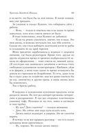 Хроники Заводной Птицы (м) — фото, картинка — 7