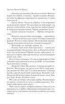 Хроники Заводной Птицы (м) — фото, картинка — 9
