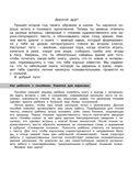 Летние задания по литературному чтению для повторения и закрепления учебного материала. 2 класс — фото, картинка — 1