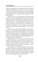 Балтийская рапсодия — фото, картинка — 11