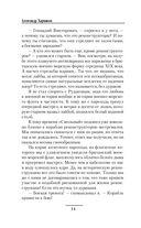 Балтийская рапсодия — фото, картинка — 13