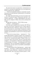 Балтийская рапсодия — фото, картинка — 14