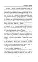 Балтийская рапсодия — фото, картинка — 6