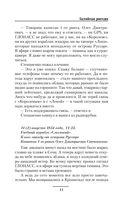 Балтийская рапсодия — фото, картинка — 10