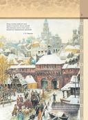 Легенды и мифы Москвы — фото, картинка — 1