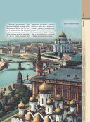 Легенды и мифы Москвы — фото, картинка — 5
