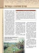 Легенды и мифы Москвы — фото, картинка — 6