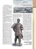 Легенды и мифы Москвы — фото, картинка — 7