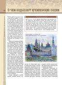 Легенды и мифы Москвы — фото, картинка — 8