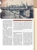 Легенды и мифы Москвы — фото, картинка — 9