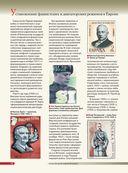 Вторая мировая война. Иллюстрированная энциклопедия — фото, картинка — 12