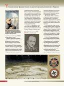 Вторая мировая война. Иллюстрированная энциклопедия — фото, картинка — 14