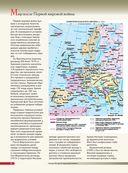 Вторая мировая война. Иллюстрированная энциклопедия — фото, картинка — 8