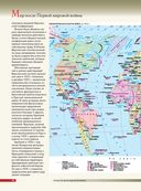 Вторая мировая война. Иллюстрированная энциклопедия — фото, картинка — 10