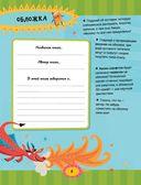 Напиши свою лучшую книгу. Книга-активити — фото, картинка — 6