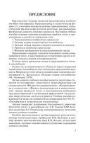 Теплофизика. Неравновесные процессы тепломассопереноса — фото, картинка — 3