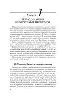 Теплофизика. Неравновесные процессы тепломассопереноса — фото, картинка — 4