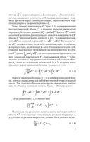 Теплофизика. Неравновесные процессы тепломассопереноса — фото, картинка — 7