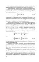 Теплофизика. Неравновесные процессы тепломассопереноса — фото, картинка — 8