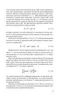 Теплофизика. Неравновесные процессы тепломассопереноса — фото, картинка — 9