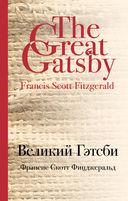 Великий Гэтсби — фото, картинка — 1