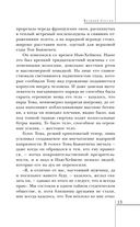 Великий Гэтсби — фото, картинка — 13