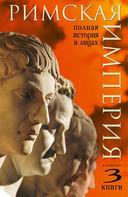 Римская империя. Полная история в лицах (Комплект из 3-х книг) — фото, картинка — 1
