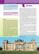 Лучшие места Европы — фото, картинка — 13