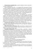 Экономика организации (предприятия). Практикум — фото, картинка — 9