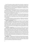 Экономика организации (предприятия). Практикум — фото, картинка — 10