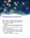 Увлекательная астрономия — фото, картинка — 6