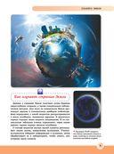 Новейшая энциклопедия школьника — фото, картинка — 11