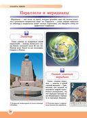 Новейшая энциклопедия школьника — фото, картинка — 12