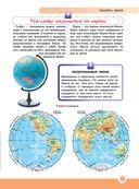 Новейшая энциклопедия школьника — фото, картинка — 13