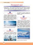 Новейшая энциклопедия школьника — фото, картинка — 14