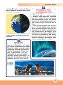 Новейшая энциклопедия школьника — фото, картинка — 15