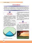 Новейшая энциклопедия школьника — фото, картинка — 16
